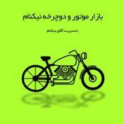 بازار موتور و دوچرخه